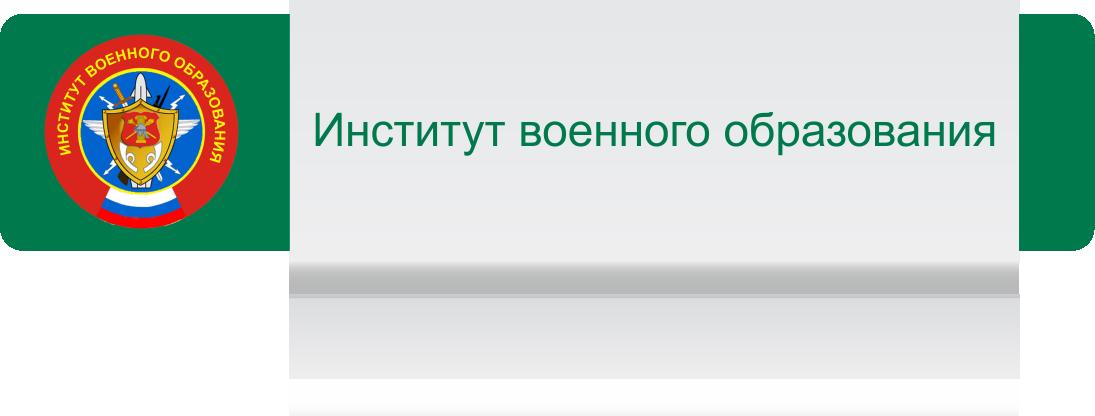 Институт военного образования